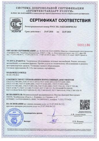 Сертификат на установку ГБО, титульный лист