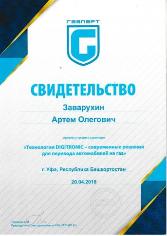 Сертификат Digitronic