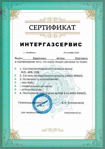 Сертификат Alpha